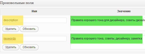 Записываем keywords и description