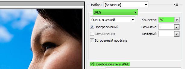 Сохраняем фотографию для web