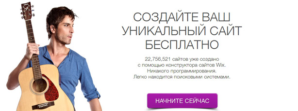 Wix - обзор сервиса