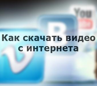 Как скачать видео с интернета