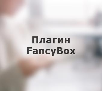 Плагин Fancybox
