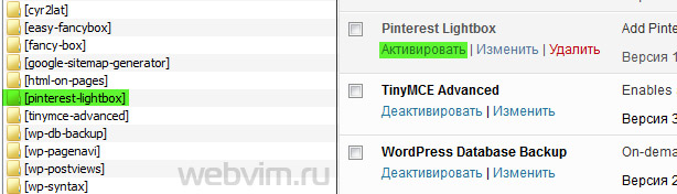 Установка плагина wordpress через ftp
