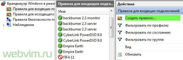 Как заблокировать доступ программе к интернету