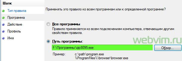 Запрещаем программе подключаться к интернету