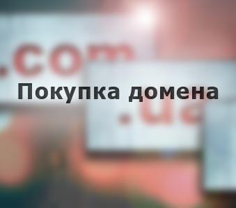 Где купить домен?