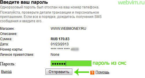 Как оплатить домен