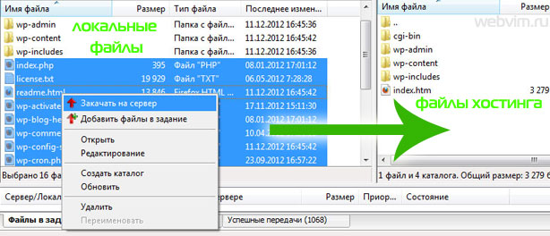 Закачиваем файлы wordpress на хостинг