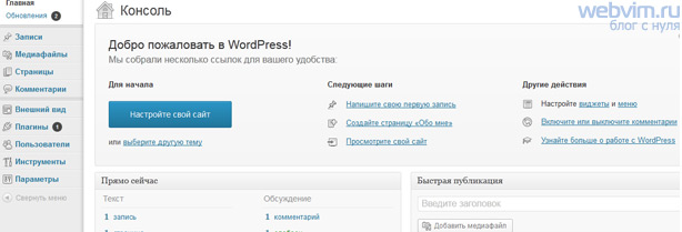 wordpress урок - админ панель