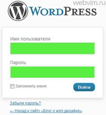 Первичная настройка wordpress