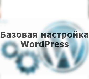 Базовая настройка wordpress