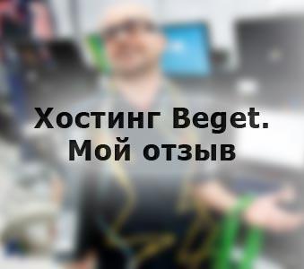 Хостинг Бегет отзыв