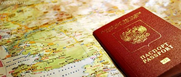 Как получить загран паспорт