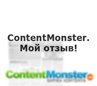 Биржа контента Content Monster