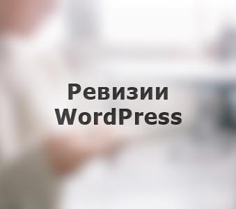 Ревизии Wordpress