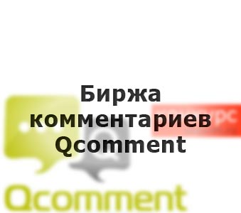 Qcomment -биржа комментариев