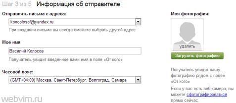 Как сделать электронную почту на яндексе