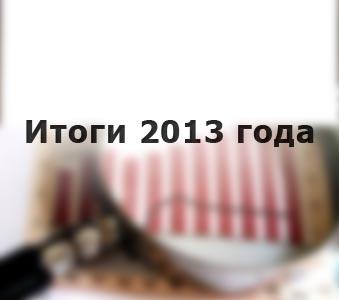 icon2013
