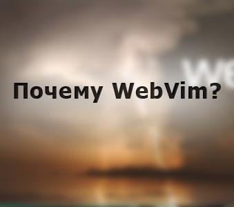 Что такое Webvim