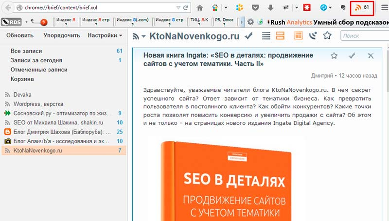 Brief - rss читалка для Firefox