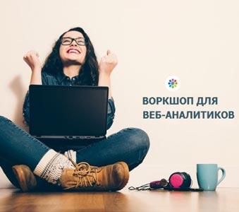 Воркшоп по веб-аналитике