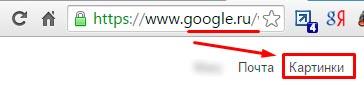 Как перейти в гугл картинки