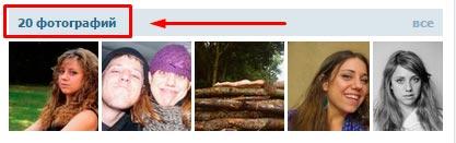 Проверка фото аккаунта вконтакте на фейк