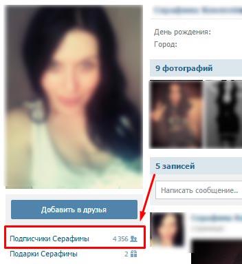 Как отличить фейк от оригинала вконтакте