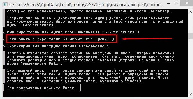 Установка Denwer на windows 8