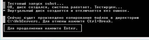 Устанавливаются файлы Denwer