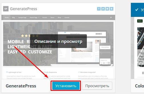Как установить шаблон на WordPress