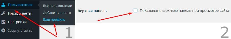 Убираем админ-панель WordPress