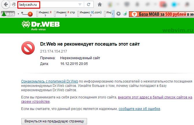 Dr. Web заблокировал доступ к сайту