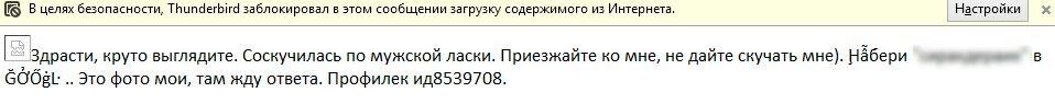 Обычное спам-письмо