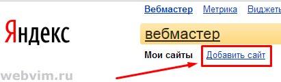 Яндекс Вебмастер новый сайт