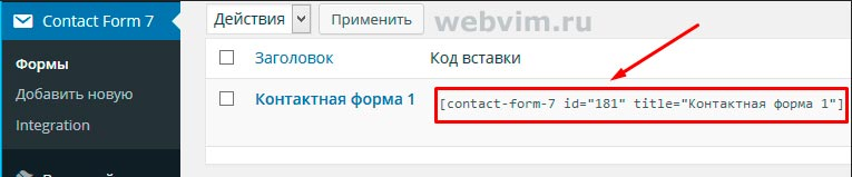 Код формы плагина contact form 7