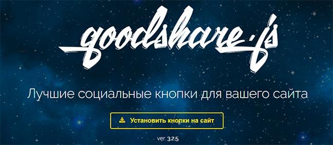 Скрипт Googshare для соц. кнопок