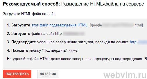 Инструкция подтверждения прав на сайт в гугл