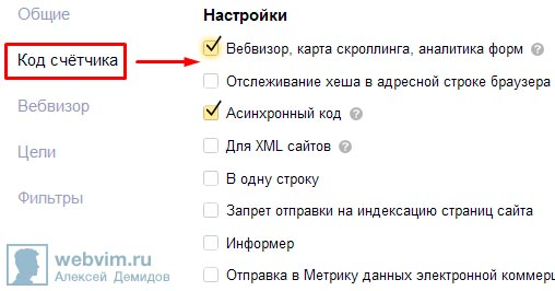 Настройки счетчика Яндекс Метрики