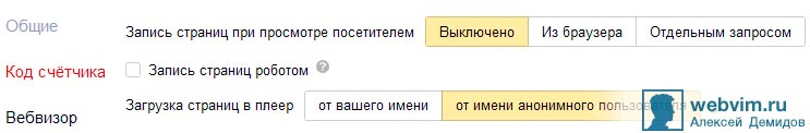 Яндекс Метрика - Вебвизор