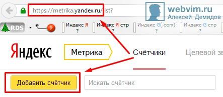 Как установить на сайт Яндекс Метрику