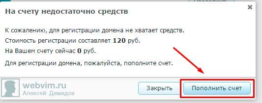 Пополнение счета для покупки домена