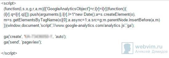 Изображение - Гугл аналитикс добавить сайт ga-code