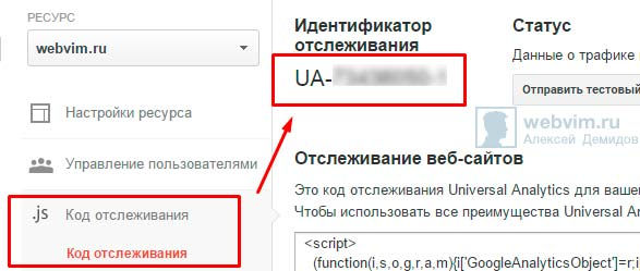 Идентификатор Google Analytics
