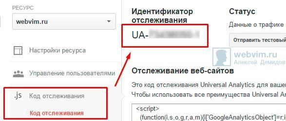 Идентификатор Google Analytics