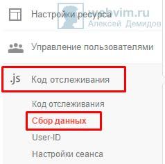 Ремаркетинг в Google Analytics