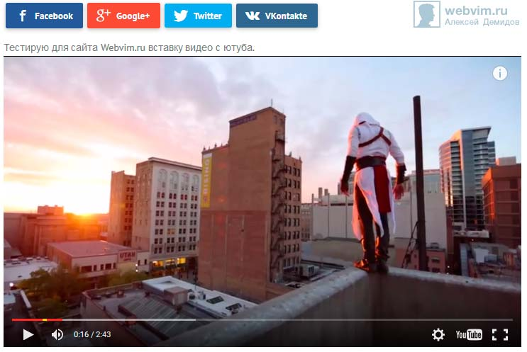 Пример вставленного видео с ютуба на сайте
