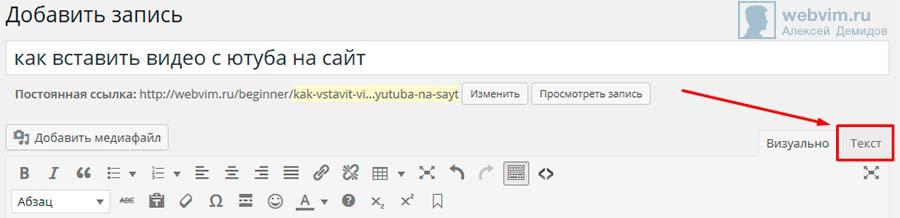 Переключиться в режим html в WordPress