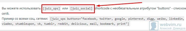 Shortcode социальных кнопок