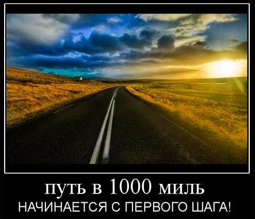Путь в 1000 миль начинается с первого шага