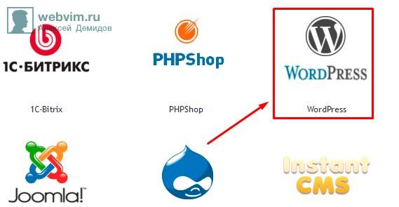 Установка WordPress для новичков